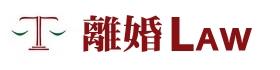 離婚LAW 不倫・離婚・男女問題の情報サイト